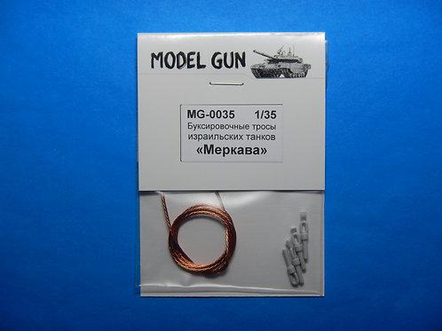"""MG-0035 Буксировочные тросы Model Gun израильского танка """"Меркава"""""""