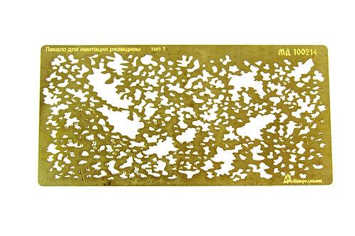 Лекало для имитации ржавчины тип 1 - Микродизайн МД 100314