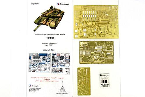 Базовое фототравление Т-90МС (Звезда 3675) - Микродизайн МД 035308 1/35