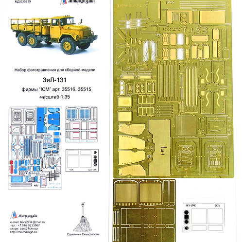 Фототравление ЗиЛ-131 (ICM) - Микродизайн МД 035219 1/35