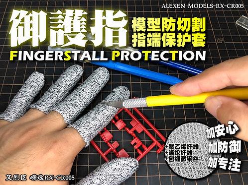 Защита пальчиков, комплект 5 шт, Fingerstall Protection, Alexen Hobbies RX CR005