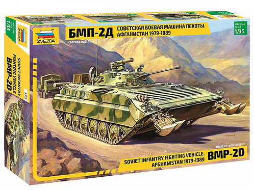 3555 Звезда 1:35 Советская боевая машина пехоты БМП-2Д (Афганская война)