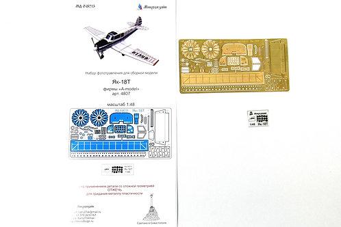 """МД 048213 Микродизайн Як-18Т от """"А-модел"""" (1:48)"""