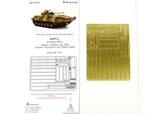 Пылевые юбки БМП-2 (Звезда, Trumpeter) - Микродизайн МД 035333 1/35
