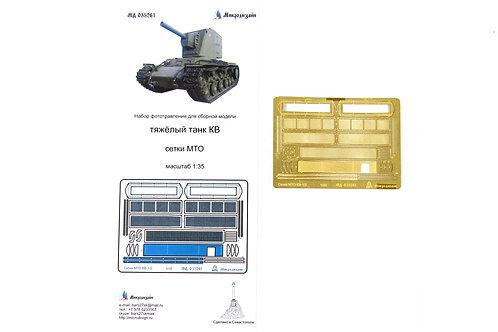 Фототравление сеток МТО для танков КВ-1, КВ-2 - Микродизайн МД 035261 1/35