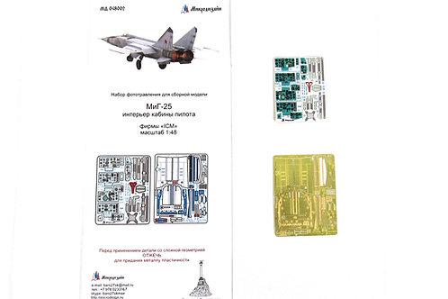 Фототравление МиГ-25 РБ, РБТ, ПД/ПДС, БМ (интерьер) ICM - Микродизайн МД 048002