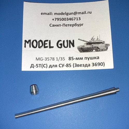 Model Gun MG-3578 1/35 85-мм пушка Д-5Т(С) для СУ-85 (Звезда 3690)