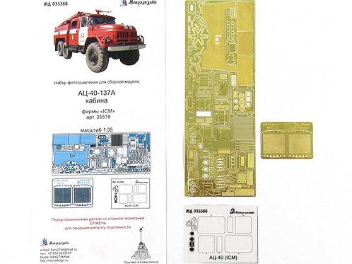 Фототравление на АЦ-40 кабина (ICM 35519) - Микродизайн МД 035386 1/35
