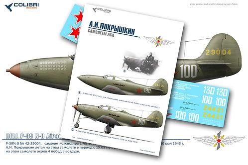48001 Colibri Decals 1/48 Декали А.И. Покрышкин, самолеты Аса: P-39, Ла-7, Як-9М