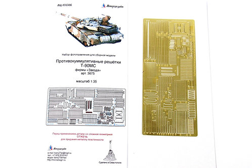 МД 035306 Противокумулятивные экраны Т-90МС от Звезды (1:35)