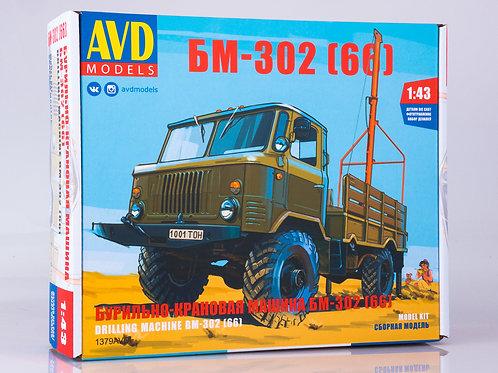 "Бурильно-крановая машина БМ-302 (Горький-66 ""Шишига"") - AVD Models 1379AVD 1:43"