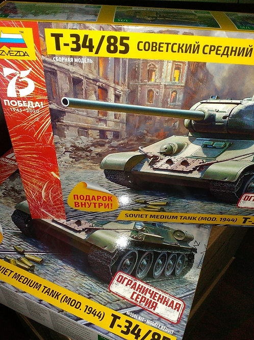 *Лимитка!* Т-34/85 + подарок Т-34 в масштабе 1/100 - Звезда 3687 1/35