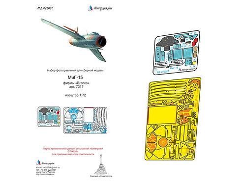 МД 048018 Цветное фототравление МиГ-15 / МиГ-15бис (Bronco) - Микродизайн 1/48