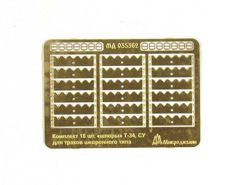МД 035362 Грунтозацепы (шпоры) Т-34, СУ для траков шевронного типа, Микродизайн