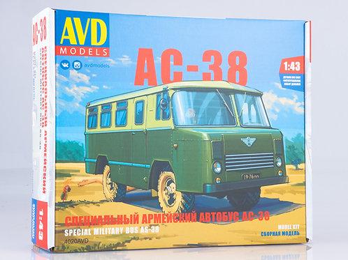 Специальный армейский автобус АС-38 - AVD Models 4020AVD 1/43