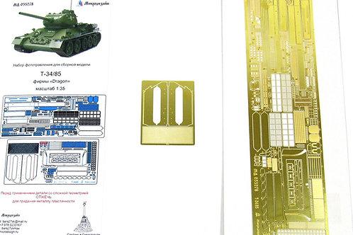 Фототравление для Т-34/85 (Dragon) - Микродизайн МД 035278 1/35