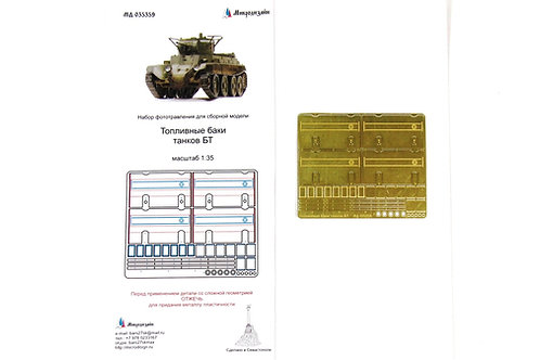 Топливные баки танков БТ-2, БТ-5, БТ-7 - Микродизайн МД 035359 1/35