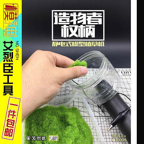 Флокатор для создания искусственной травы - CR008 Alexen Models
