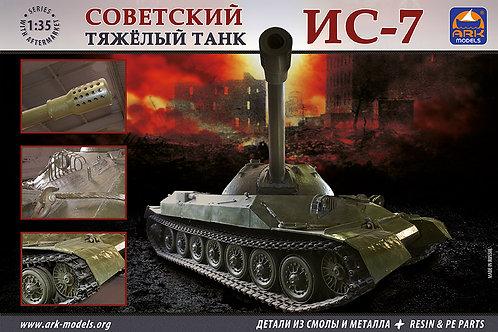 35011 ARK-models 1/35 Советский танк ИС-7 + дополнения из смолы (№3 в Кубинке)