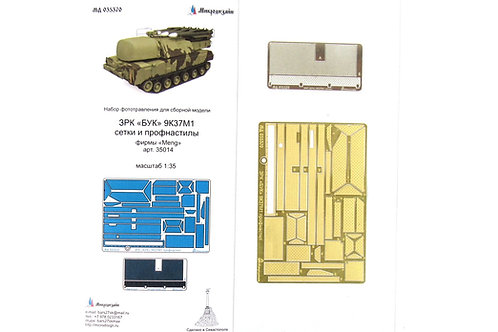 Сетки и профнастил ЗРК Бук М1 (MENG SS-014) - Микродизайн МД 035370 1/35