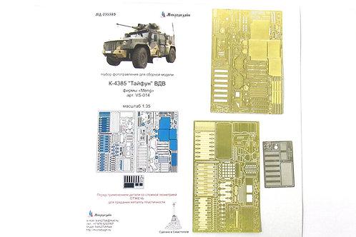 Базовое травление К-4385 Тайфун-ВДВ (MENG vs-014) - Микродизайн МД 035389 1/35