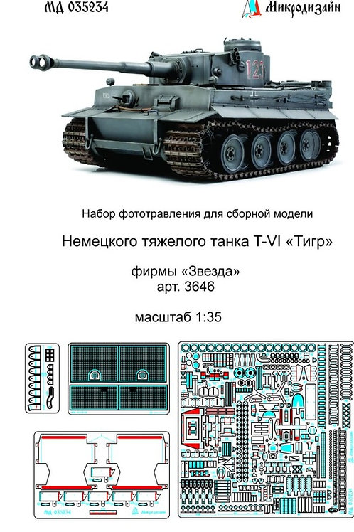 Фототравление и сетки МТО Tiger I Ausf.E (Звезда 3646) - МД 035234 Микродизайн