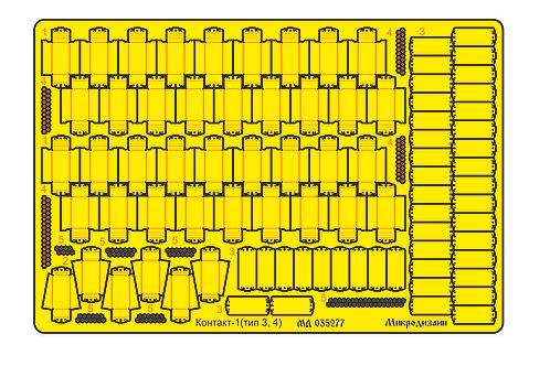МД 035277 Блоки динамической защиты ДЗ Контакт-1 (тип 3, 4), 41 шт - Микродизайн