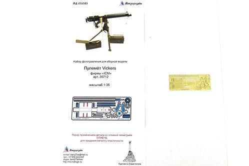 МД 035383 1/35 Микродизайн Пулемет Виккерс Vickers