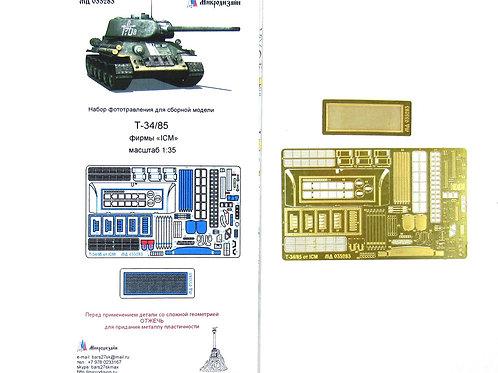 Базовое фототравление Т-34/85 (ICM) - Микродизайн МД 035283 1/35