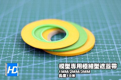 2 мм Маскировочная лента, скотч модельный, оранжевый цвет, ширина 0,2 см