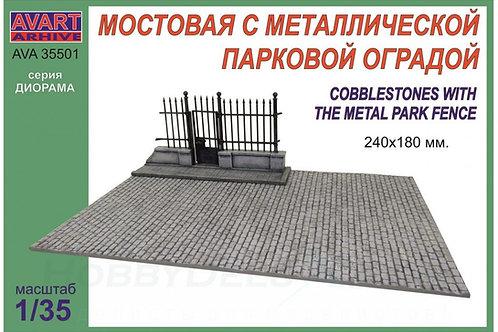 Мостовая с металлической парковой оградой - AVA35301 AVART ARHIV 1/35 35301