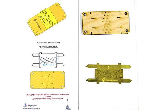 Микродизайн МД 100213 Станок для изготовления рояльных петель
