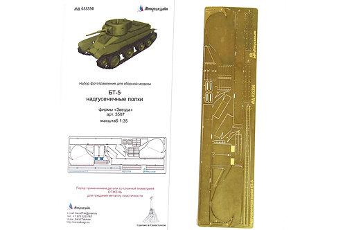 Надгусеничные полки БТ-5 (Звезда 3507) - Микродизайн МД 035356 1/35