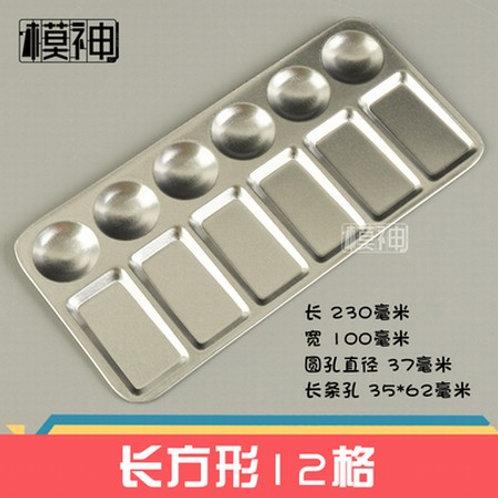 Палитра для красок 23*10 см, 12 ячеек (круглые, прямоугольные), металл