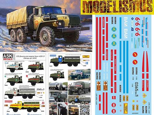 *КОМБО 1+1* Российский грузовик Урал-4320 - Звезда 3654 1:35 + набор декалей ASK