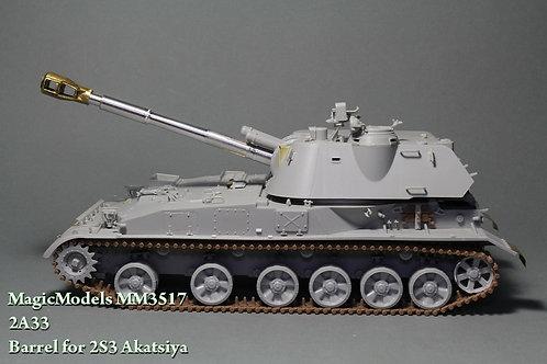 """(под заказ) 152-мм гаубица 2А33 для САУ 2С3 """"Акация"""" - MM3517 Magic Models 1/35"""