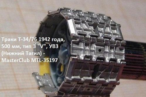 "MasterClub MTL-35197 Траки Т-34/76 1942 г, 500 мм, тип 3 ""V"", УВЗ Нижний Тагил"