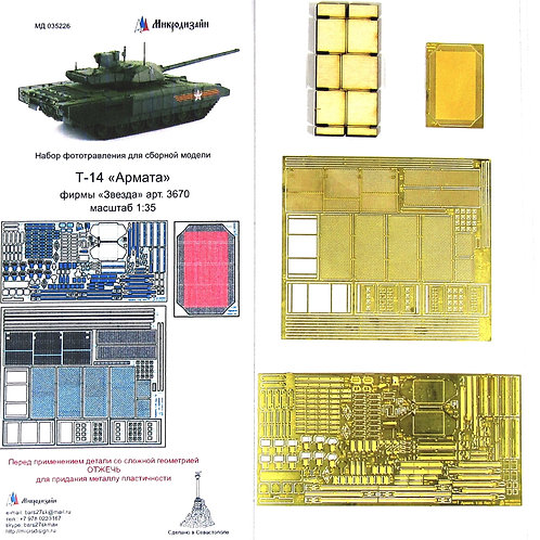 Базовое фототравление Т-14 Армата (Звезда 3670) - Микродизайн МД 035226 1/35