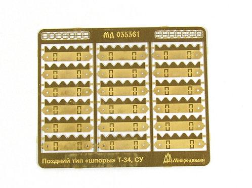 МД 035361 Набор грунтозацепов шпор для Т-34, СУ позднего типа - Микродизайн 1:35