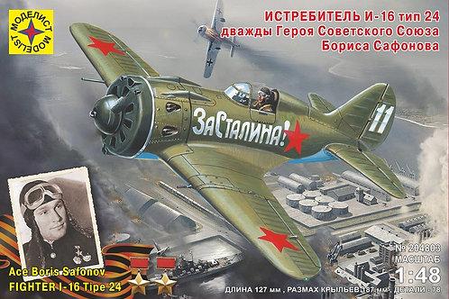 204803 Моделист 1/48 Истребитель И-16 тип 24 дважды Героя СССР Бориса Сафонова