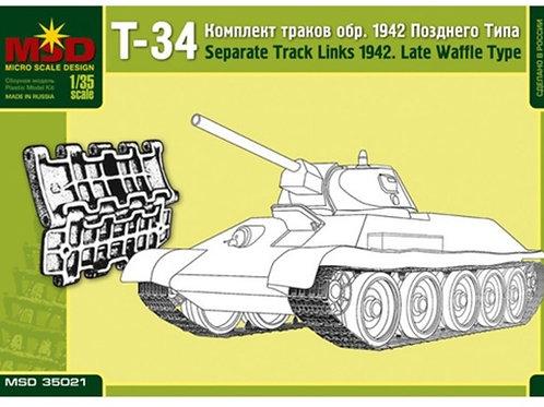 Траки наборные Т-34 выпуска 1942 года поздние, вафельные - MSD 35021 Макет 1/35