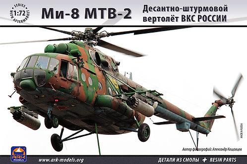 Десантно-штурмовой вертолёт ВКС России Ми-8 МТВ-2 - ARK models 72037 1/72