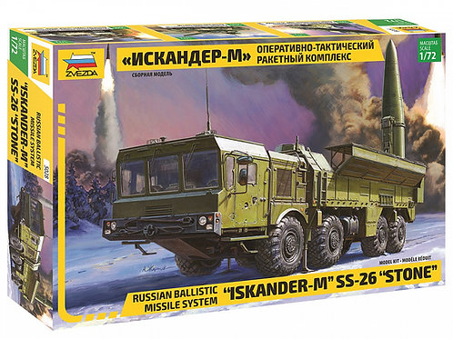 Звезда 5028 1/72 Искандер-М, российский оперативно-тактический ракетный комплекс