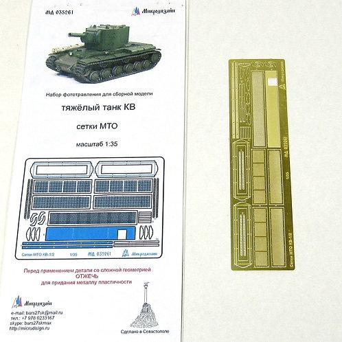 Фототравление сеток МТО для танка КВ - Микродизайн МД 035261 1/35