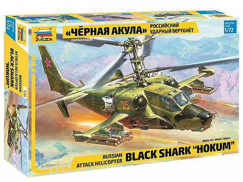 """7216 Звезда 1/72 Вертолет """"Черная акула"""" (Ка-50, Hokum)"""