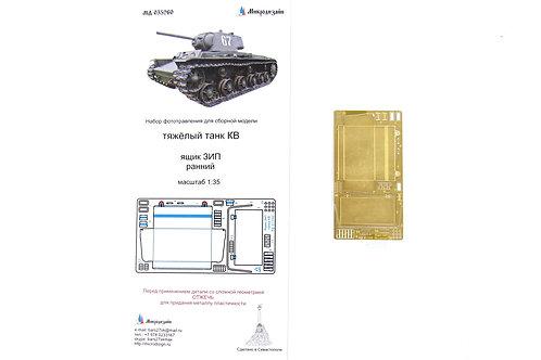 Микродизайн МД 035260 Ящик ЗИП (ранний) танка КВ (1:35)