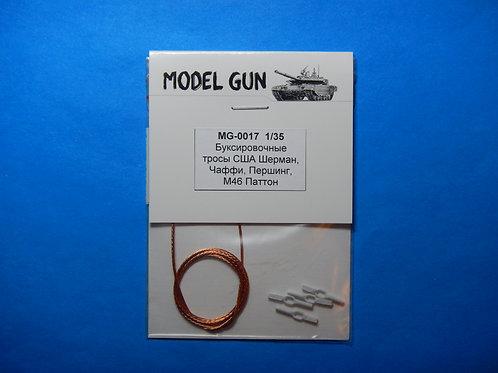 MG-0017 Буксировочные тросы Model Gun США 2МВ «Шерман» и др.