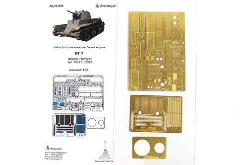 Надгусеничные полки БТ-7 (Tamiya 35327, 35309) - Микродизайн МД 035369 1/35
