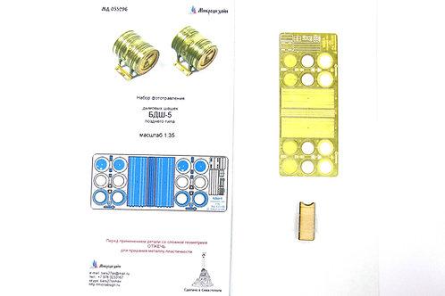 МД 035296 Микродизайн 1/35 Кормовые дымовые шашки БДШ-5 поздние для Т-34 и СУ