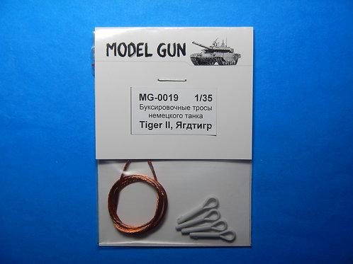 MG-0019 Буксировочные тросы Model Gun немецкого танка Tiger II, Ягдтигр